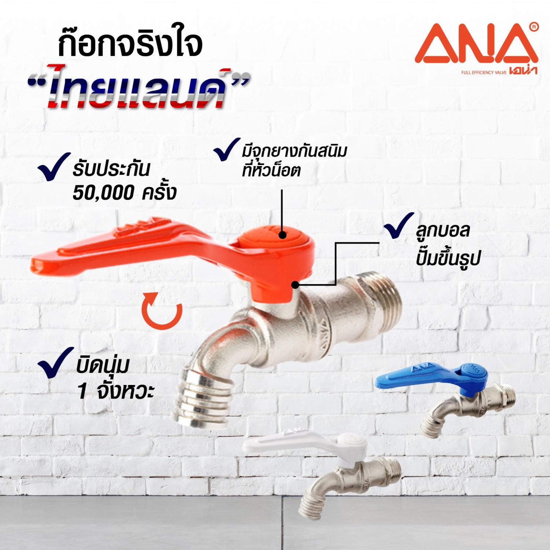 ANA ก๊อกจริงใจ 1/2 นิ้ว  ก5C109-0-015-212-5-B สีน้ำเงิน