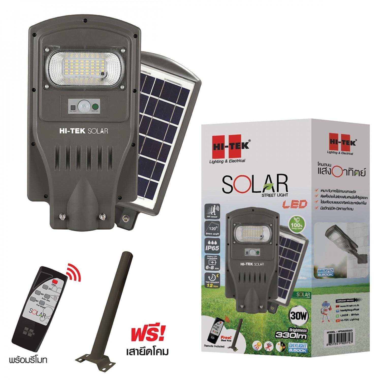 HI-TEK โคมไฟถนนโซล่า LED 30W แสงขาว HFSS00030D สีเทา