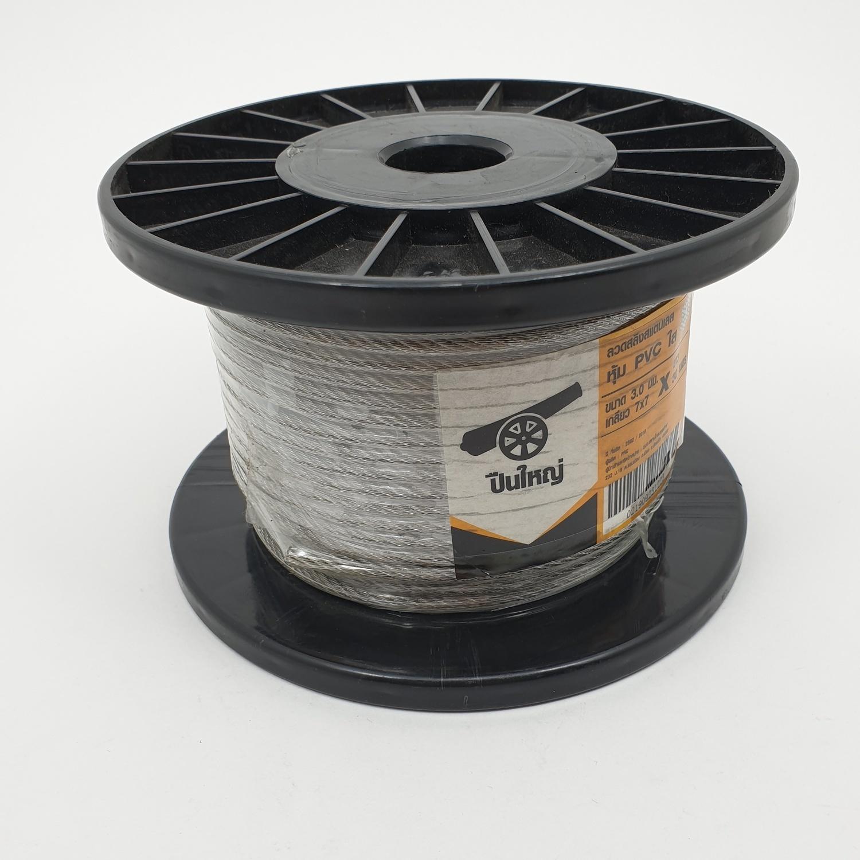 - ลวดสลิงหุ้ม PVC ใส ขนาด 3.0 มิล  7x7 (ไส้สเตนเลส)  ยาว 30 เมตร