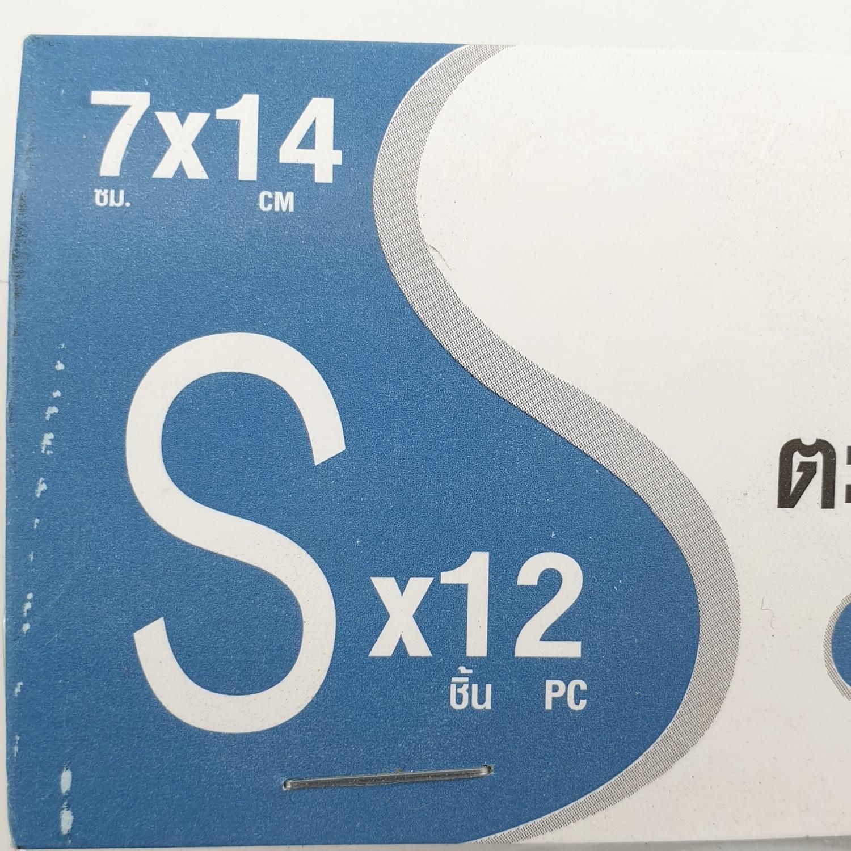 Delicato  ตะขอแขวนสินค้า ตัวS 7x14ซม. (12ชิ้น/แพ็ค) H5W สีขาว