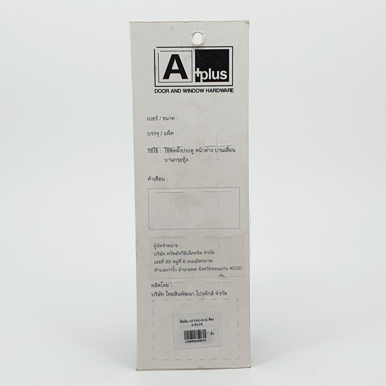 A-Plus มือจับ  AUTOLOCK  สีชา
