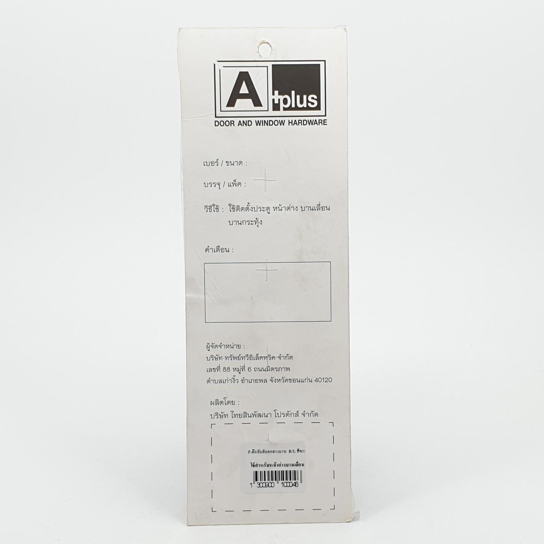 A-Plus มือจับล๊อคกลางบาน R/L สีขาว