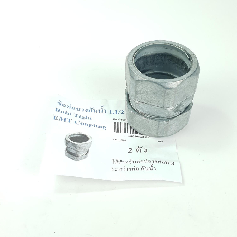 SC ข้อต่อบางกันน้ำ  1.1/2 (แพ็ค/2)