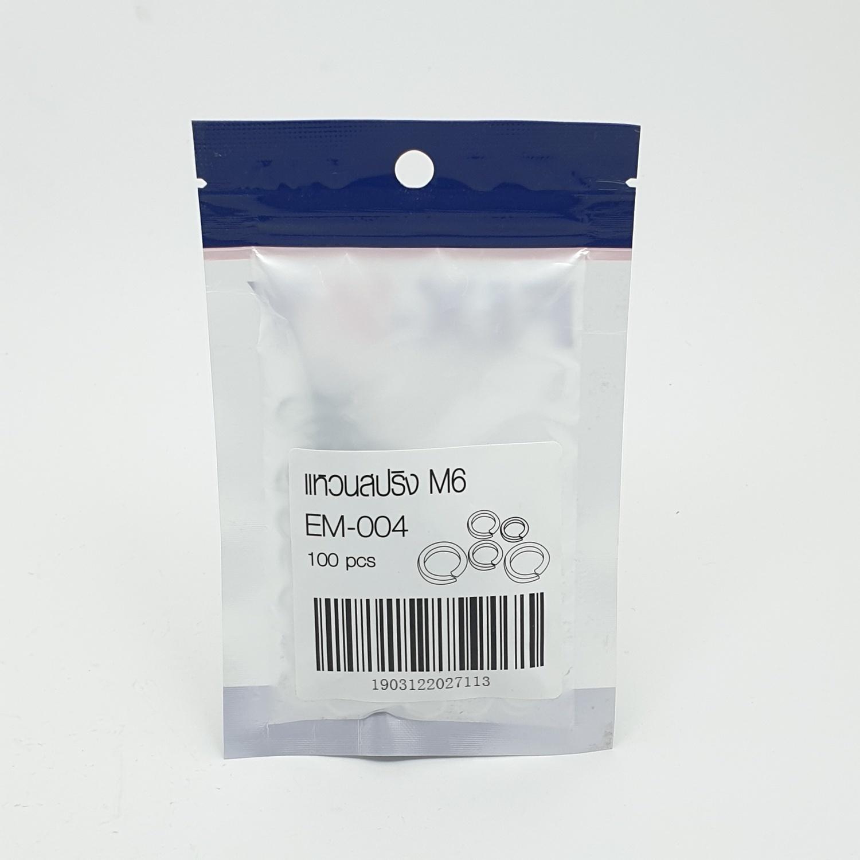 FIX-XY แหวนสปริง M 6 EM-004 สีโครเมี่ยม