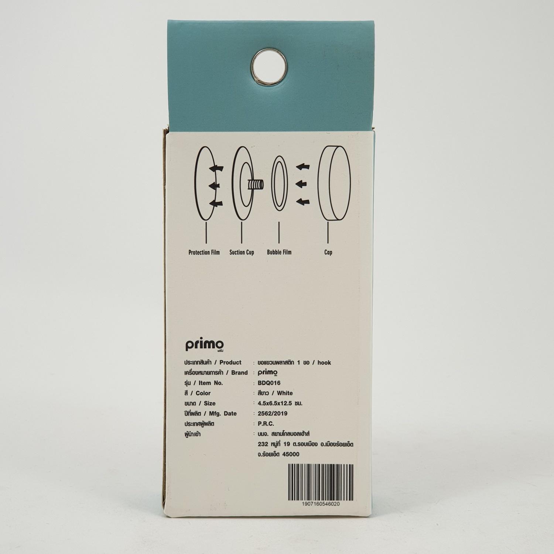 PRIMO ขอแขวนพลาสติก 1 ขอ BDQ016