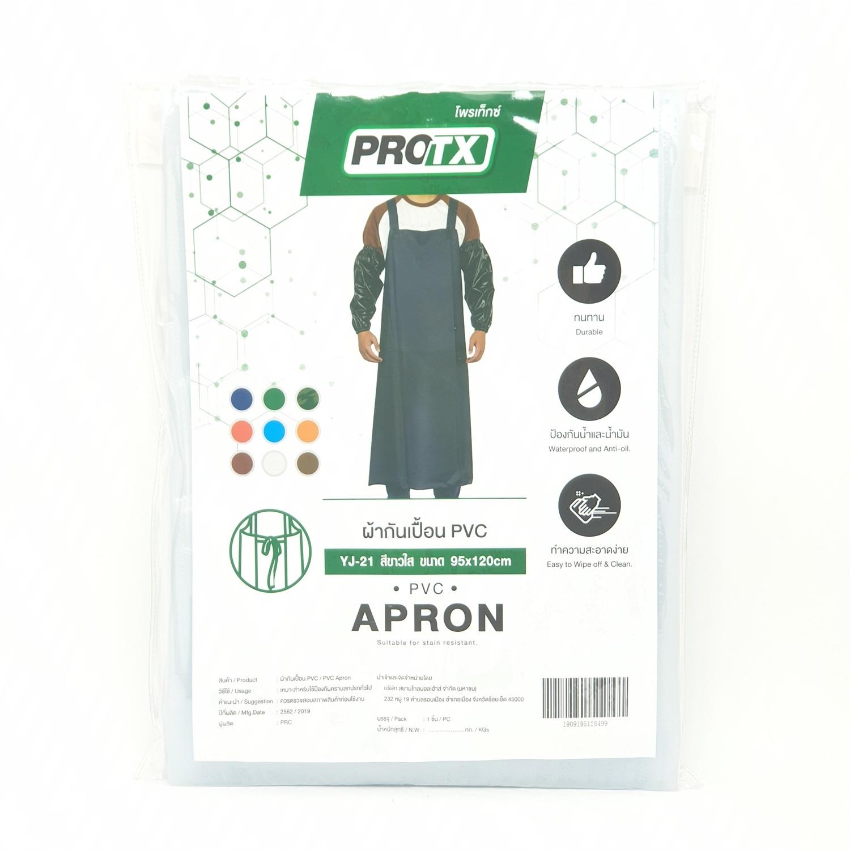 Protx ผ้ากันเปื้อนPVC  YJ-21