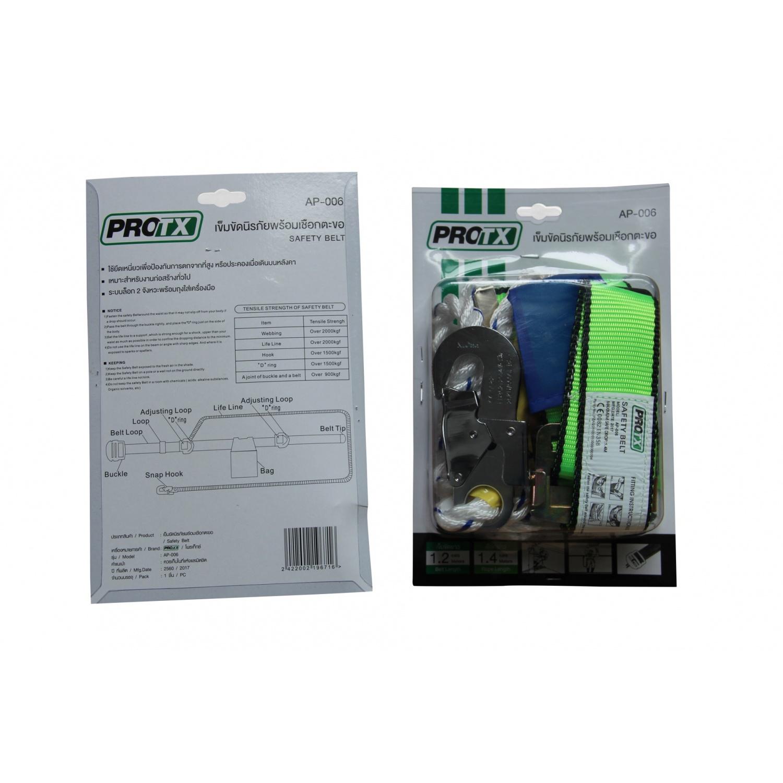Protx เข็มขัดนิรภัยพร้อมเชือกตะขอ  AP-006