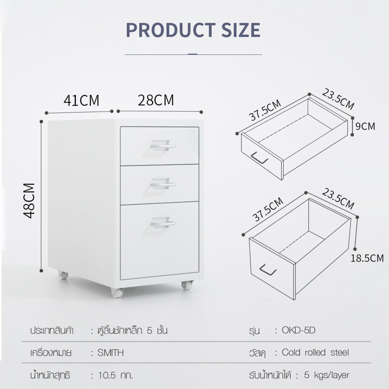 SMITH ตู้ลิ้นชักเหล็ก 3 ชั้น ขนาด 28x41x48ซม. OKD-3D สีขาว