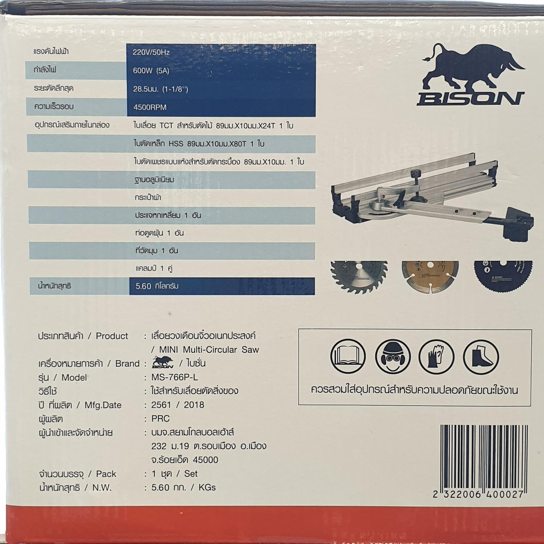 BISON เลื่อยวงเดือนจิ๋วอเนกประสงค์ 600W. รุ่น MS-766P-L