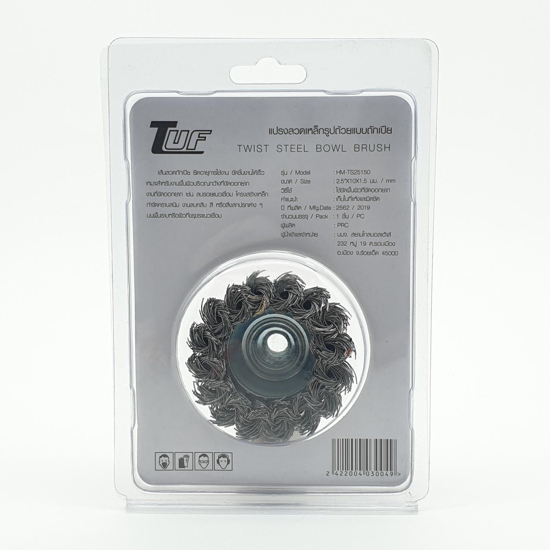 TUF แปรงลวดเหล็กรูปถ้วยแบบถักเปีย HM-TS25150 ขนาด 2.5นิ้วX10X1.5mm. -