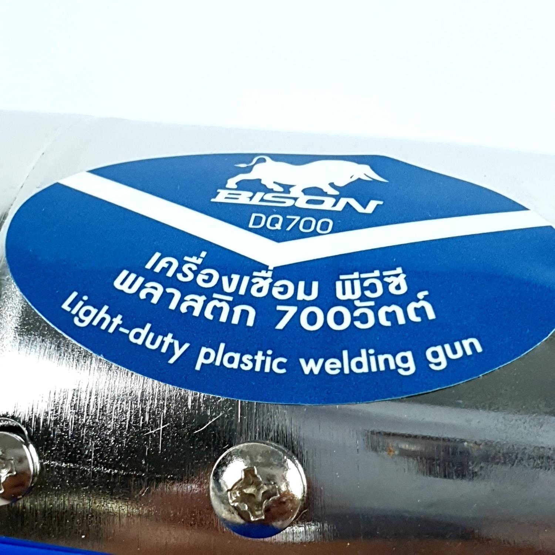 BISON  เครื่องเชื่อม พีวีซี พลาสติก 700วัตต์ DQ700 สีน้ำเงิน