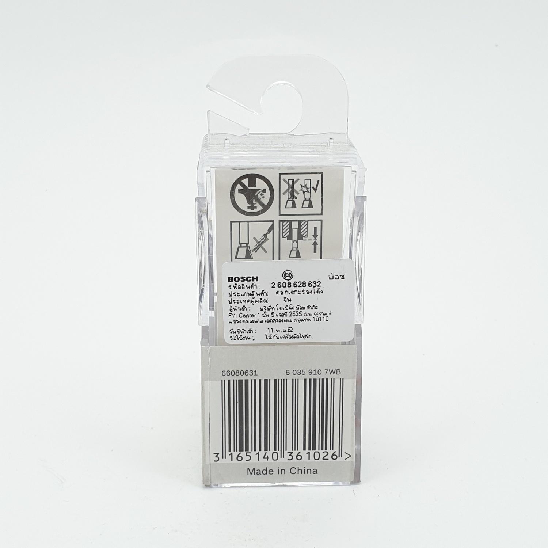 BOSCH ดอกเซาะแกน  1/4นิ้ว (3/8 X 3/8 X R3/16 X1 9/16)   Dia 9.5mm #632