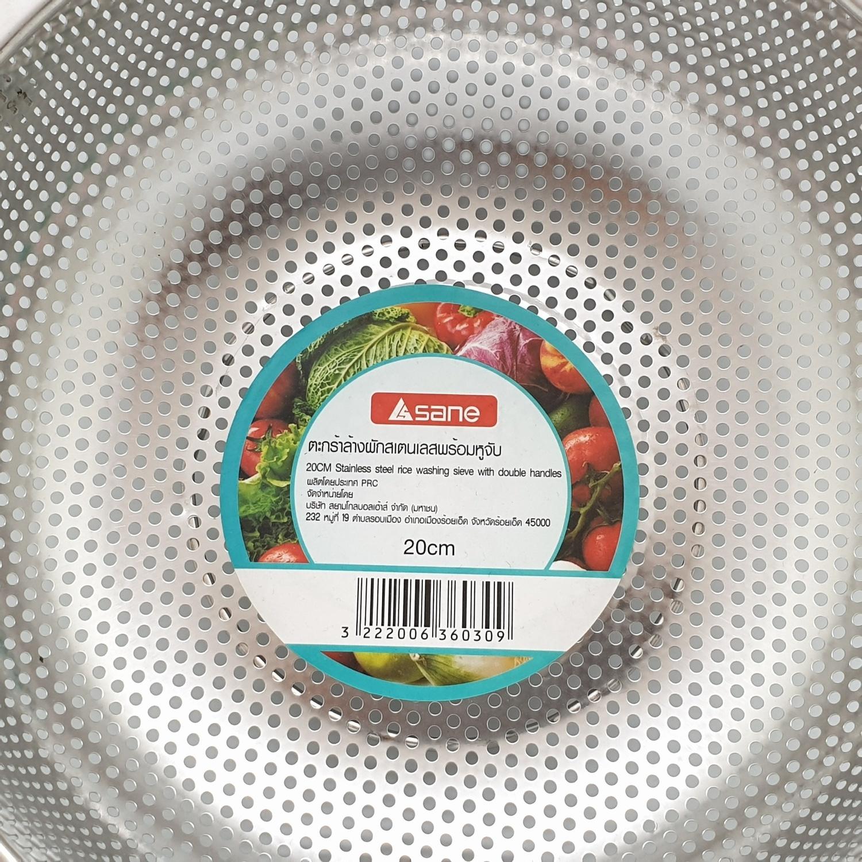 Sane ตะกร้าล้างผักสเตนเลสพร้อมหูจับ 20ซม. PQS-MS2 สีโครเมี่ยม
