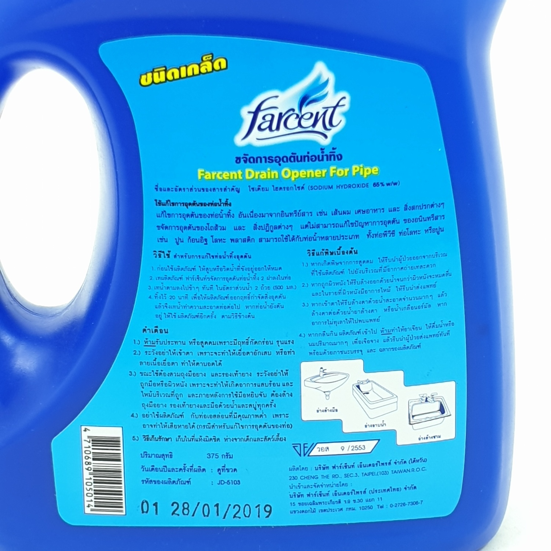 Farcent ผลิตภัณฑ์ขจัดท่อตันชนิดเกล็ด 375กรัม JD-5103 สีน้ำเงิน