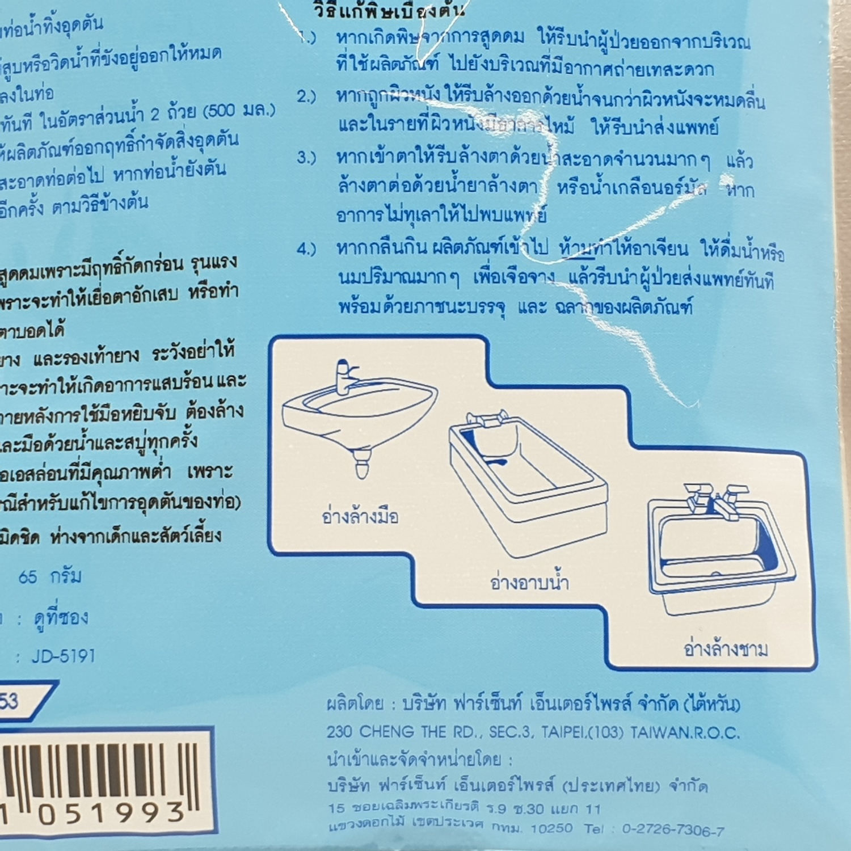 Farcent ผลิตภัณฑ์ขจัดท่อตันชนิดเกล็ด 65กรัม JD-5191 สีน้ำเงิน