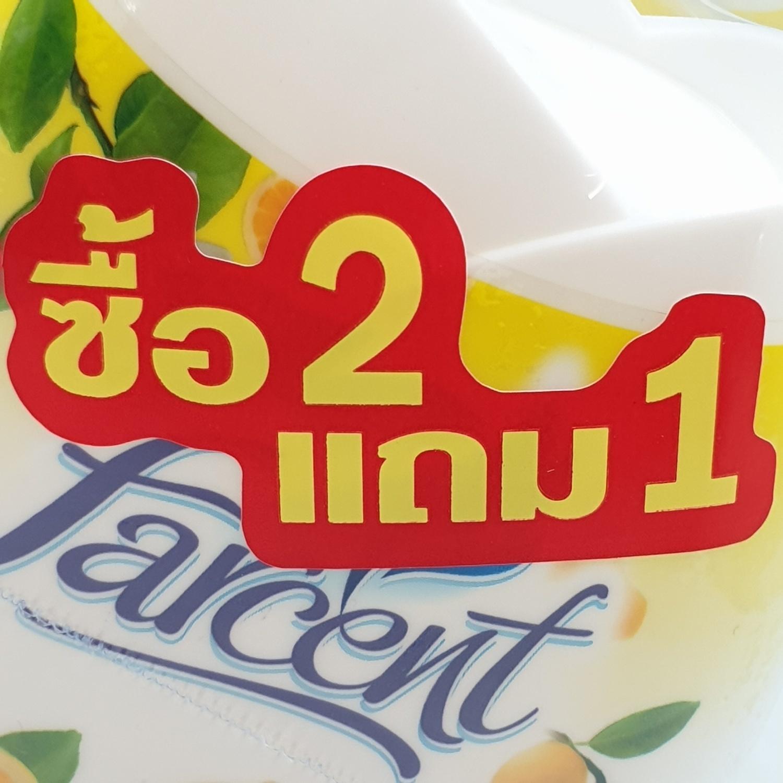 Farcent เซ็นท์เต็ดเจล 200กรัม กลิ่นเลมอน (2แถม1/แพ็ค) AA 12513  Y สีเหลือง