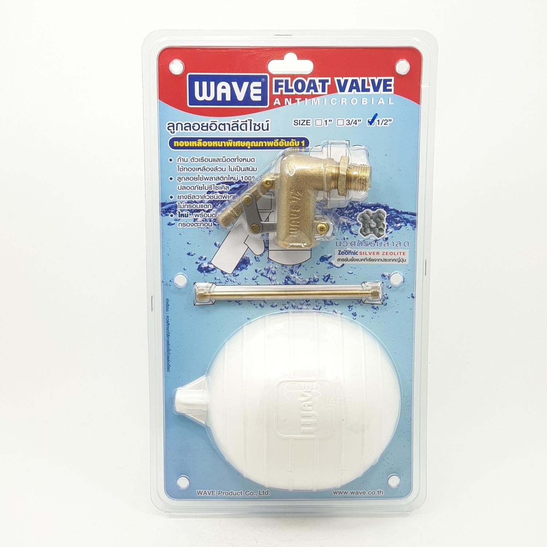 WAVE ลูกลอยทองเหลือง FV-1-2
