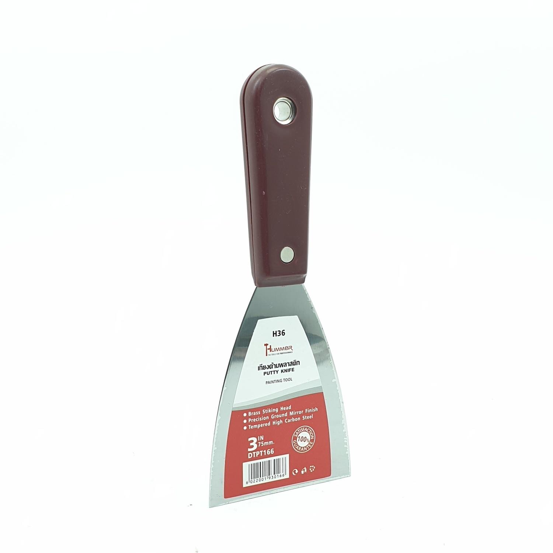 HUMMER เกียงโป๊วสี 3นิ้วด้ามพลาสติก DTPT166