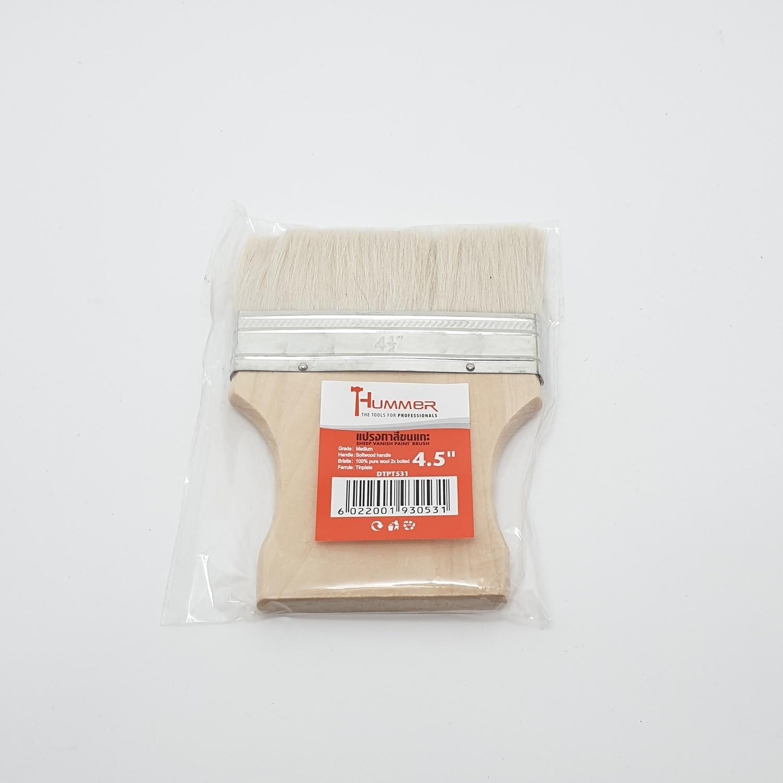 HUMMER แปรงทาวานิช4.5 DTPT531 สีขาว