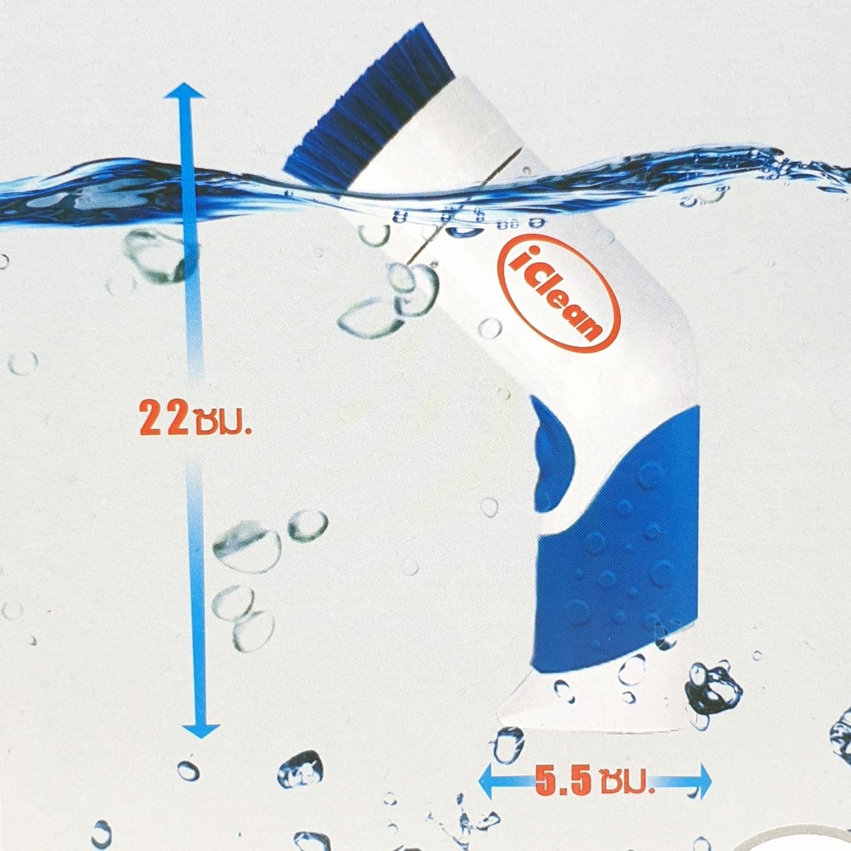 ICLEAN แปรงขัดไฟฟ้าอเนกประสงค์ (ไร้สาย) ขนาด 22*5.5ซม.  S001-BU สีฟ้า