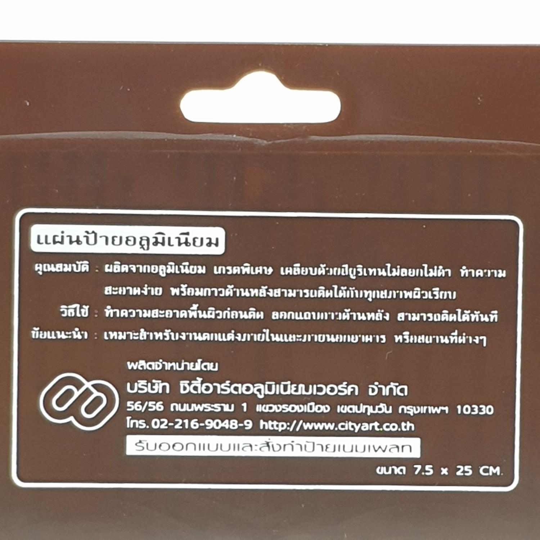 Cityart nameplate ป้ายอย่าทิ้งผ้าอนามัยลงในชักโครก SGB9101 สีทอง