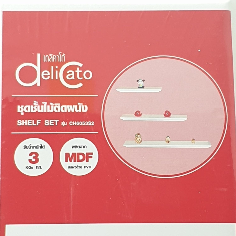 Delicato ชุดชั้นไม้ติดผนัง  ขนาด ล9.8*ก35*ส2.5 ซม. CH6053S2   (3ชิ้น/ชุด) สีขาว