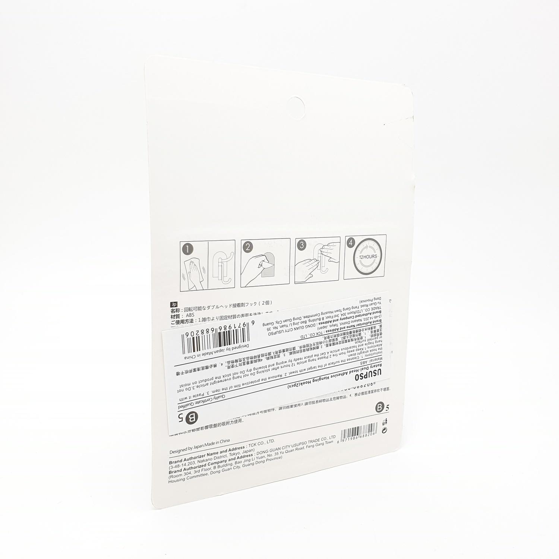 USUPSO ชุดตะขอติดผนัง 2 ชิ้น - สีขาว