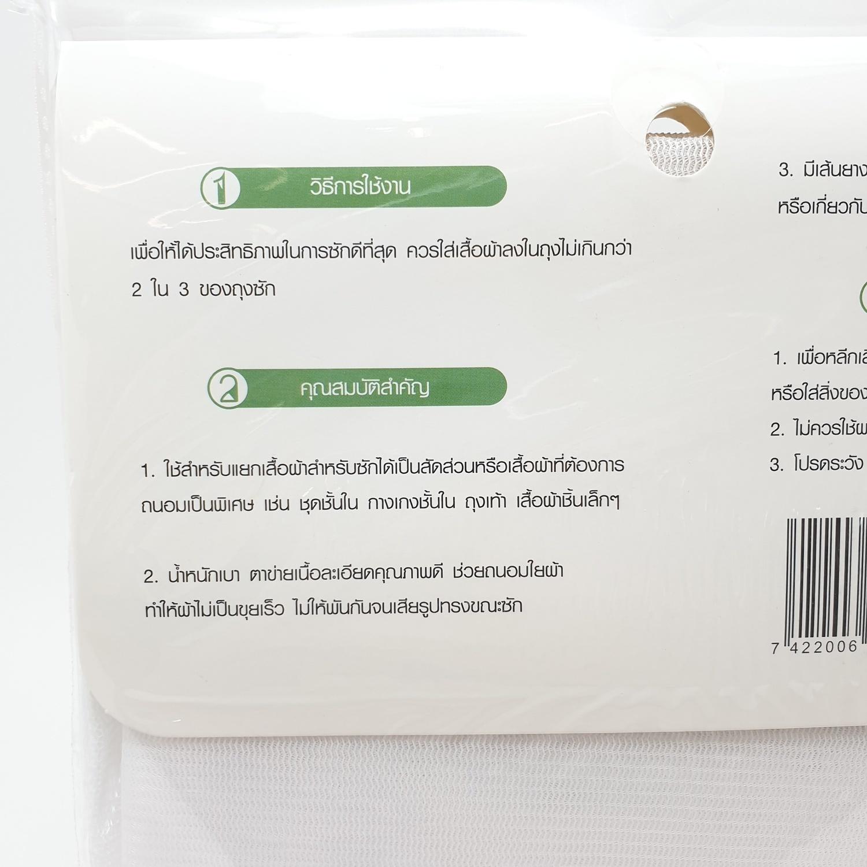 SAKU ถุงซักผ้าสี่เหลี่ยม L ขนาด 60x50x6 cm. GU102C สีขาว