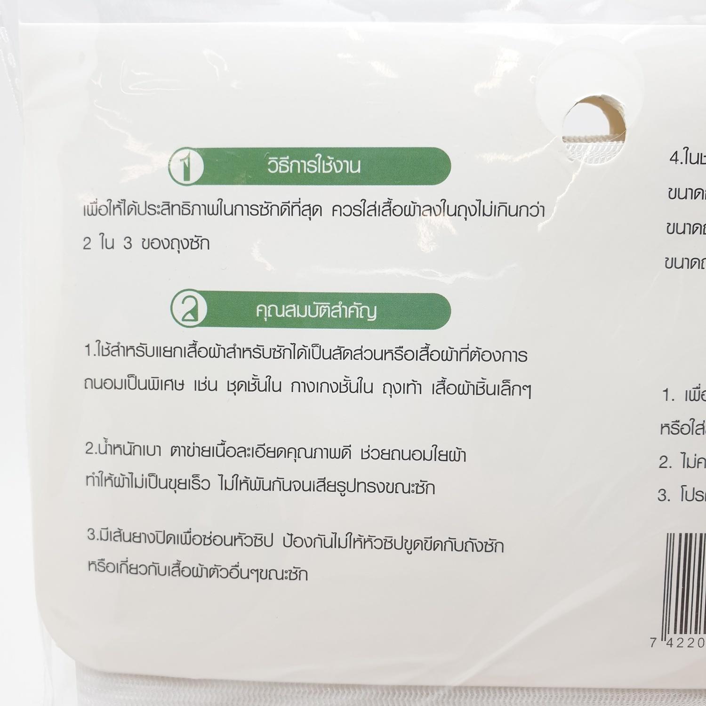 SAKU ชุดถุงซักผ้า (SML) ขนาด 60x50x6 cm. GU102E สีขาว