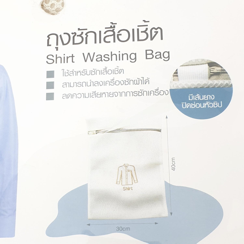 SAKU ถุงซักเสื้อเชิ้ต ขนาด 40x30x4 cm. GU111A สีงา