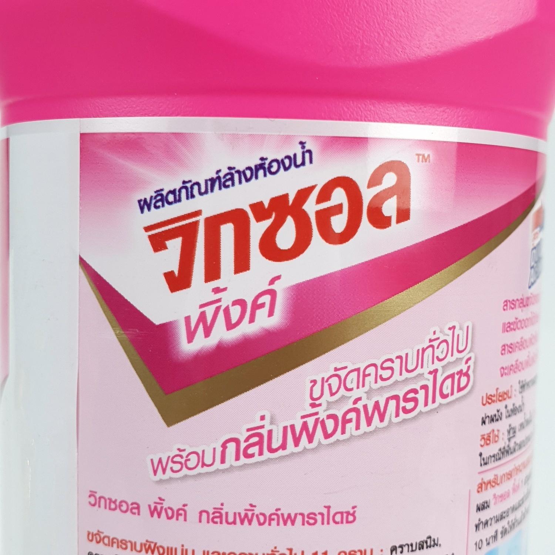 Vixol วิกซอล ชมพู 900 มล. 1012205 pink
