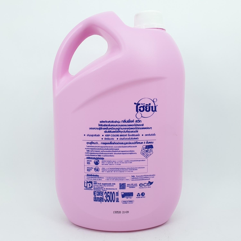 Hygiene  น้ำยาปรับผ้านุ่ม ไฮยีน 3500 มล. - สีชมพู