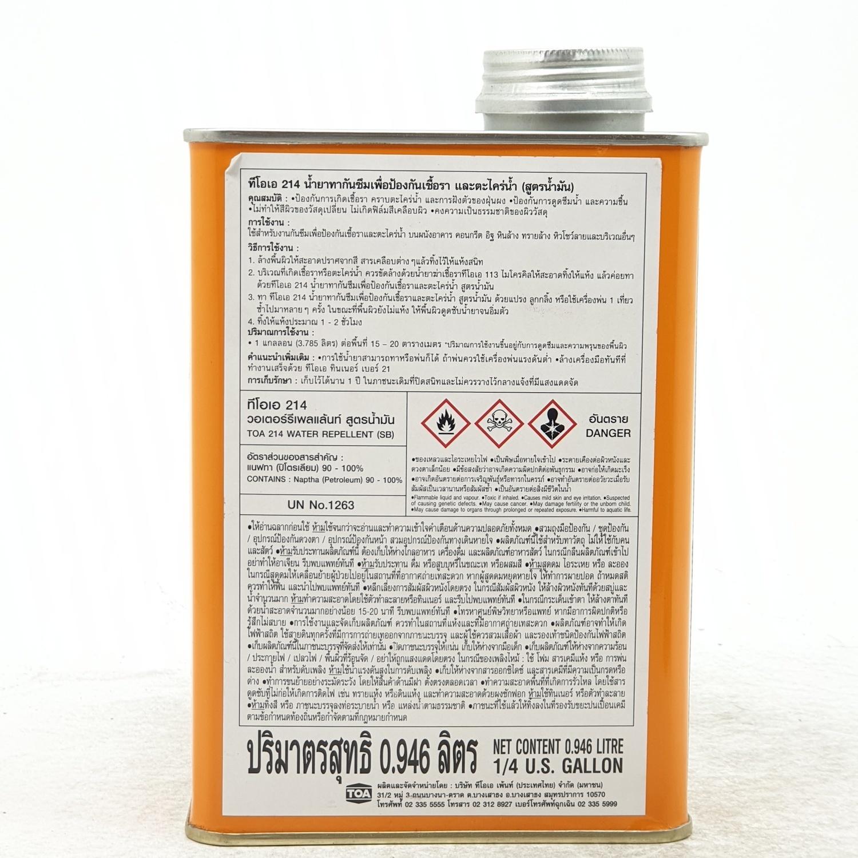 น้ำยากันตะไคร่สูตรน้ำมันTOAกป.  ใส