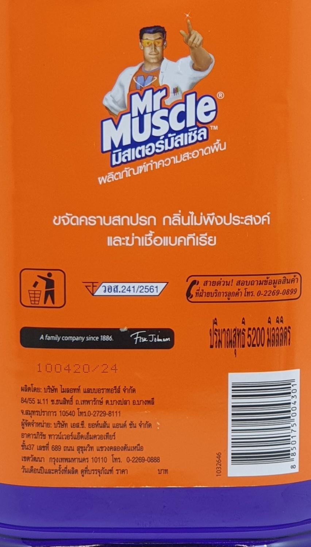 MR.MUSCLE มัสเซิลเกลดลาเวนเดอร์ 5200 มล.  LAVENDER