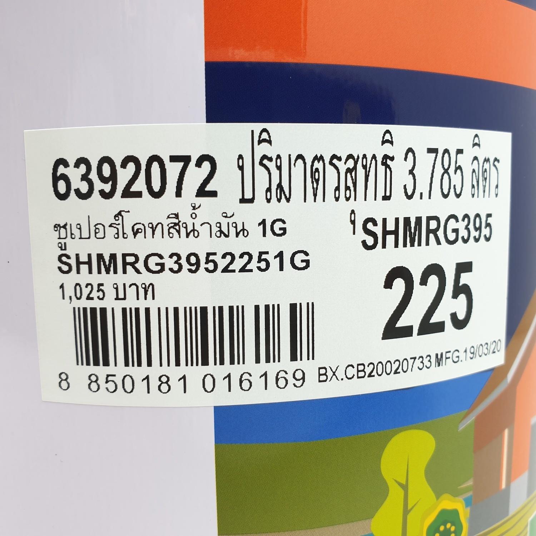 Dulux สีน้ำมัน S/C 225 กล. Super cote