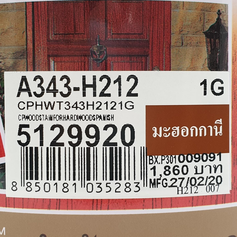 Dulux สีย้อมไม้คิวปรีโนลเงา-ไม้มะฮอกกานี H212 1กล. Cuprinol
