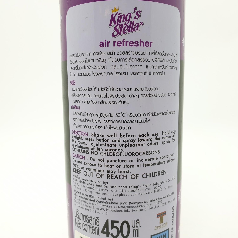 Kings Stella สเปรย์ปรับอากาศ คลาสสิค กลิ่นมะลิ  450 มล.  *ซื้อ 1 แถม 1* สีม่วง