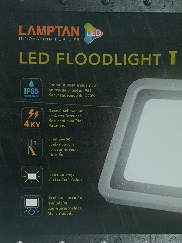 LAMPTAN โคมฟลัดไลท์ LED Gloss 200 แสงเดย์ไลท์  สีดำ