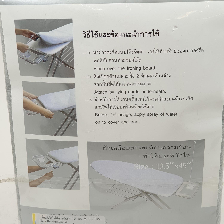ccr ผ้ารองรีดโต๊ะรีดผ้าไอน้ำ เคลือบสาร  TC24  สีโครเมี่ยม