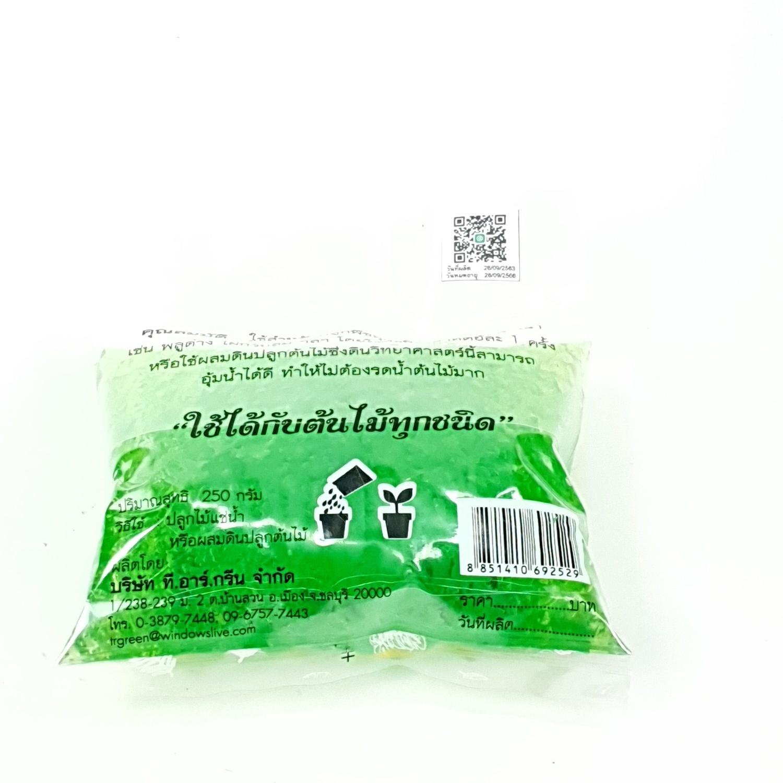 GREEN GARDEN ดินวิทยาศาสตร์ ถุง 250 กรัม  คละสี