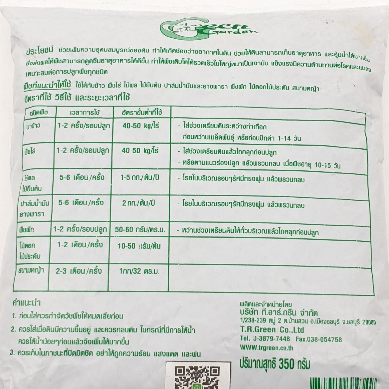 GREEN GARDEN อะมิโนโปรตีนอัดเม็ด สำหรับพืชใบ 350 g. -