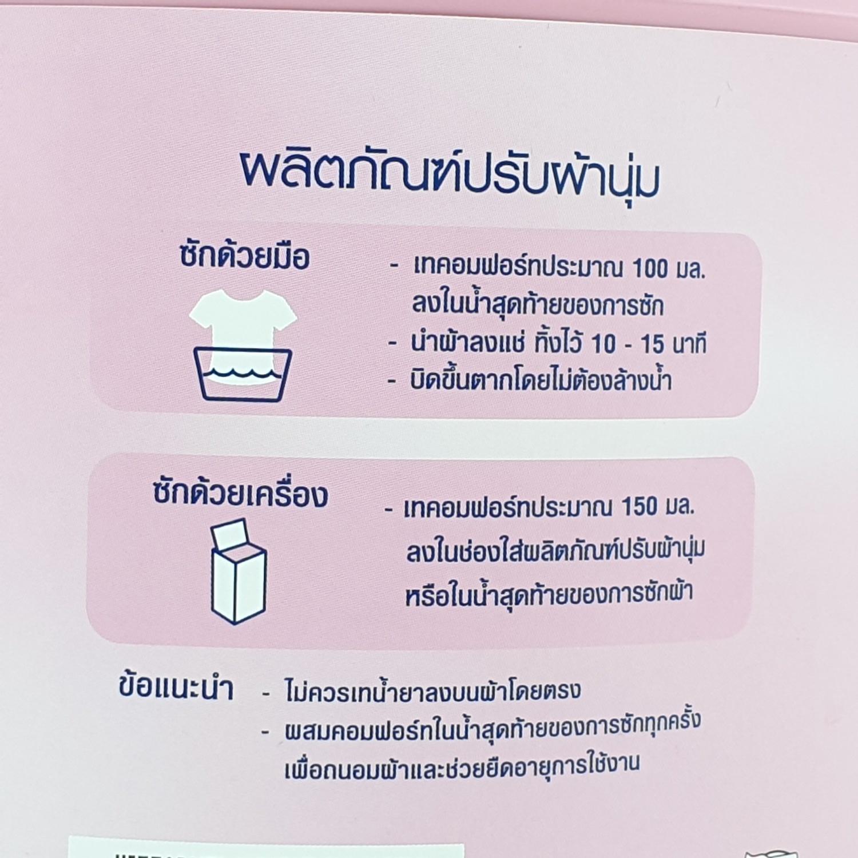 unilever คอมฟอร์ท สูตรมาตรฐาน 3600 มล. สีชมพู