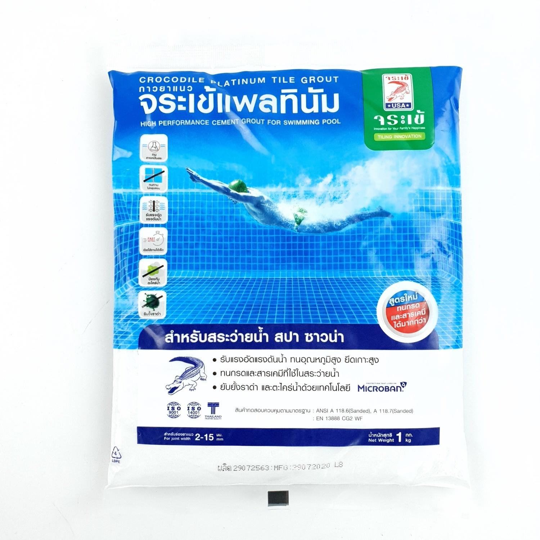 จระเข้ ยาแนว แพลทินัม ไทล์เกร้าท์ สีขาวไข่มุก 1 kg กาวยาแนวมาตรฐานอเมริกาสำหรับสระว่ายน้ำ สปา ซาวน่า