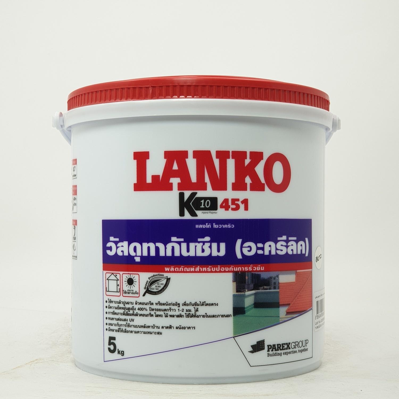 LANKO น้ำยาทากันรั่วซึม ขนาด 5Kg. LK-451 สีขาว