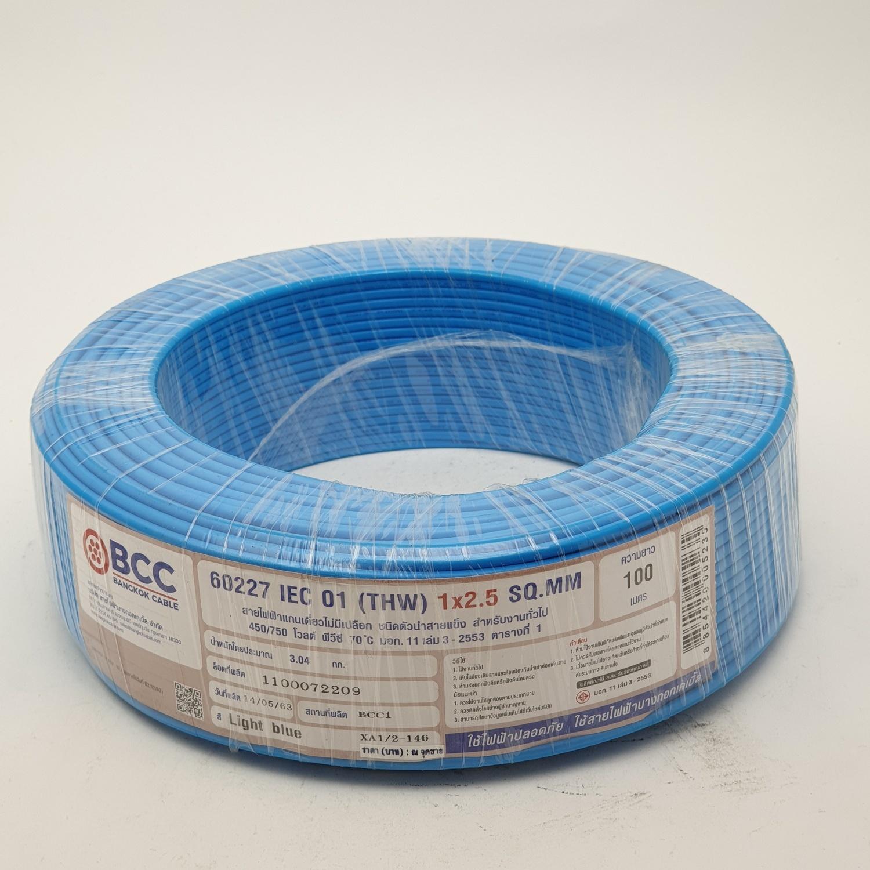 BCC สายทองแดง 60227 IEC 01 2.5 LB (C100) 450/750V THW สีฟ้า