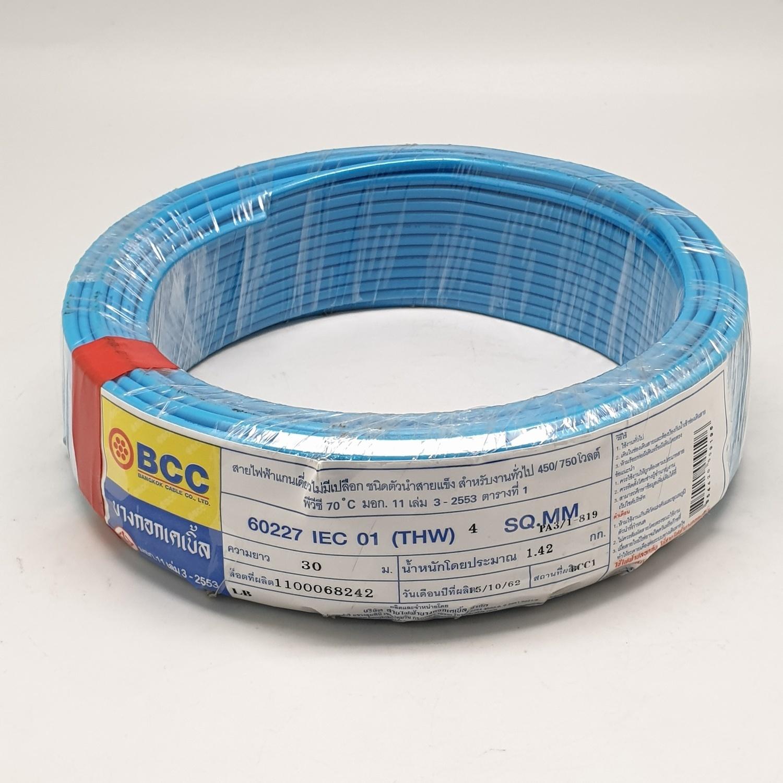 BCC สายไฟ  60227 IEC 01 (THW) 4 (C30 เมตร) 450/750V สีฟ้า