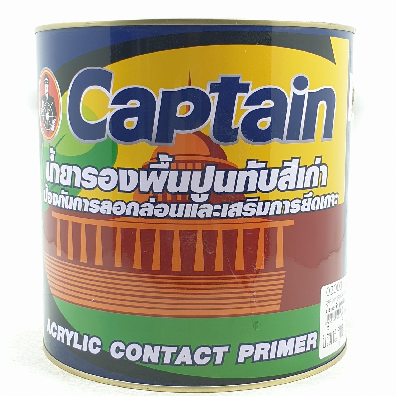 CAPTAIN สีรองพื้นปูนเก่า 2000 กล.   Clear -สีใส