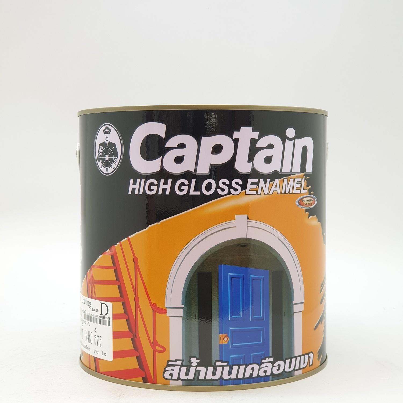 CAPTAIN สีน้ำมัน  สีน้ำมัน กัปตัน เบส D 1gl. ขาว