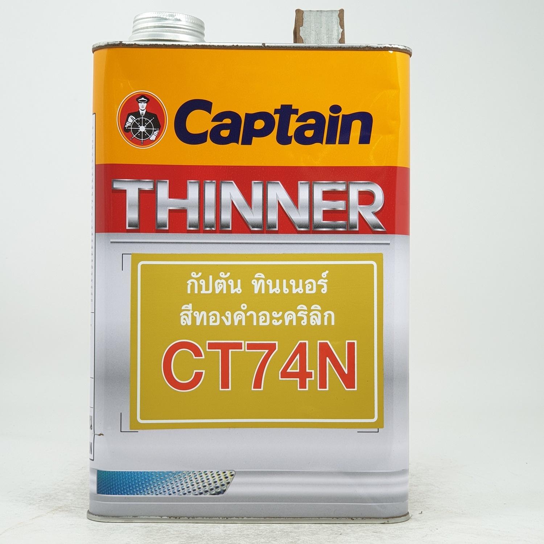 CAPTAIN กัปตัน ทินเนอร์สีทองคำอะคริลิก CT74N  1 กล.