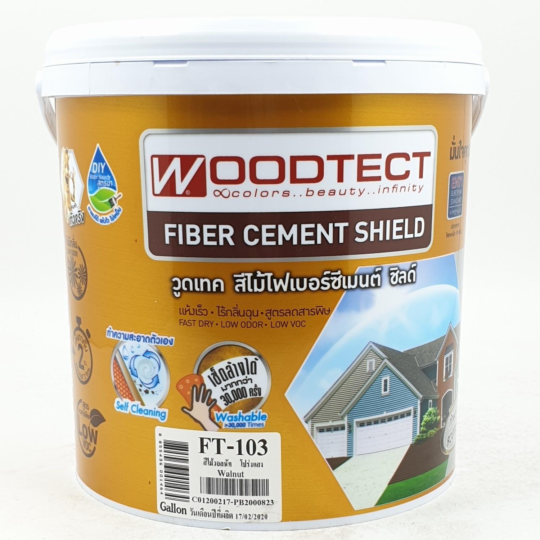 WOODTECT สีไม้ฝา ไฟเบอร์ซีเมนต์ FT-103 วอลนัท